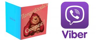 Как отправить поздравительную открытку в Viber