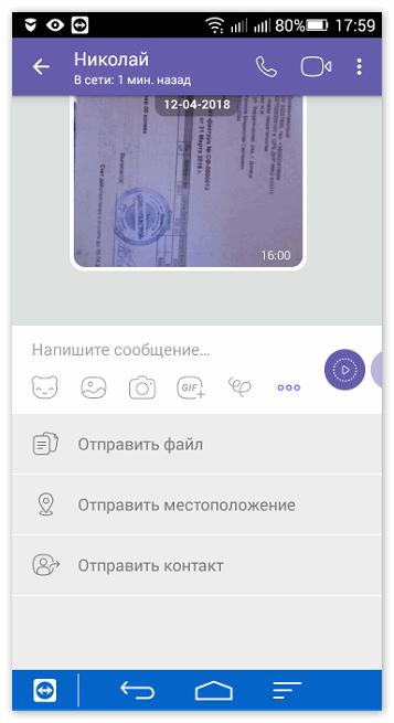 Отправить файл с вайбера