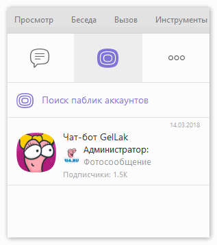 Паблик аккаунты в Вайбере на Windows 8
