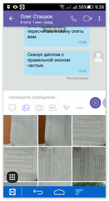 Передача файлов в вайбере