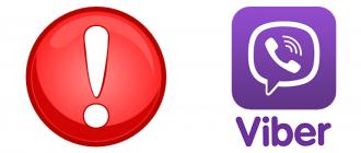 Почему вылетает приложение Viber