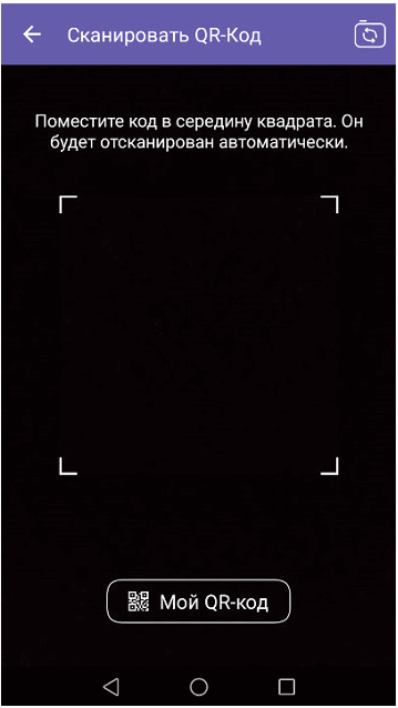 Сканируем qr код на телефоне в вайбере