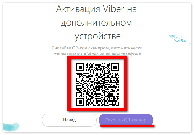 Отсканировать qr код