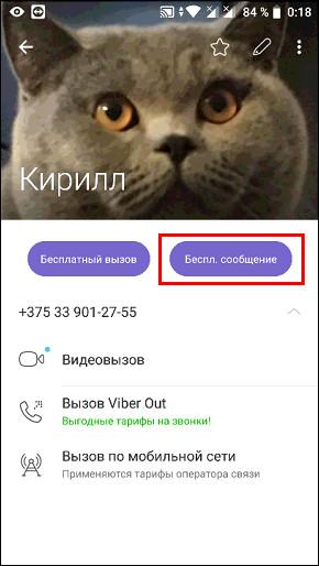 Бесплатное сообщение в Viber