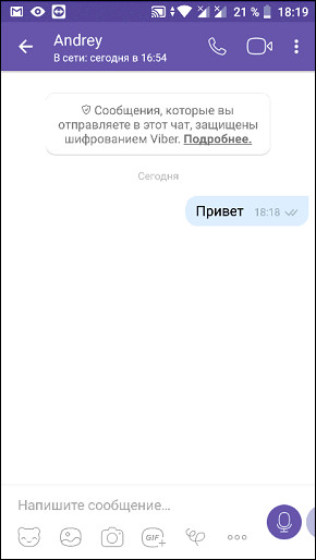 Диалог c другом в Viber