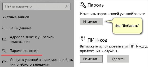 Добавить пароль Windows
