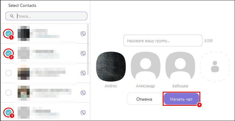 Добавление участников беседы в Viber