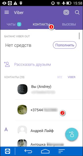 Находим контакт в приложении