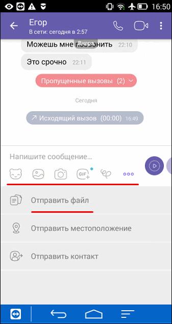 Отправить файлы