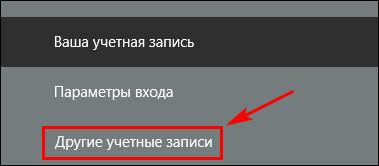 Перейти на Другие пользователи