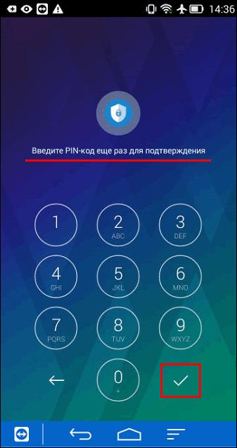 Подтверждение пароля