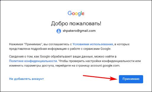 Принять условия Google