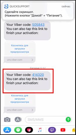 Смс код на iPhone