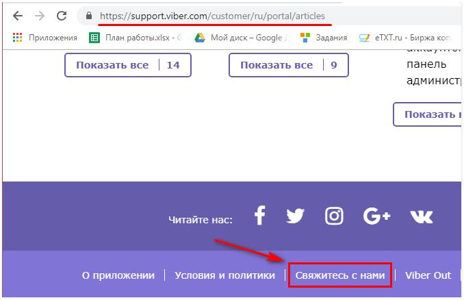 Связаться с Viber