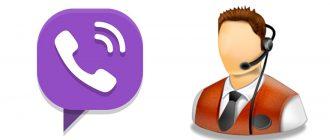 Тикет техподдержки Viber