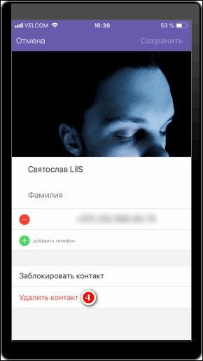 Удалить контакт на iPhone