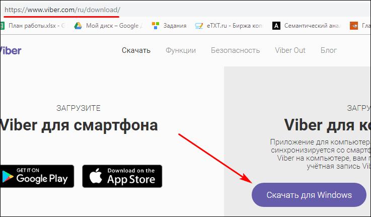 Viber на официальном сайте