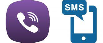Не приходит смс код на Viber