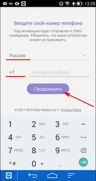 Ввести номер Viber