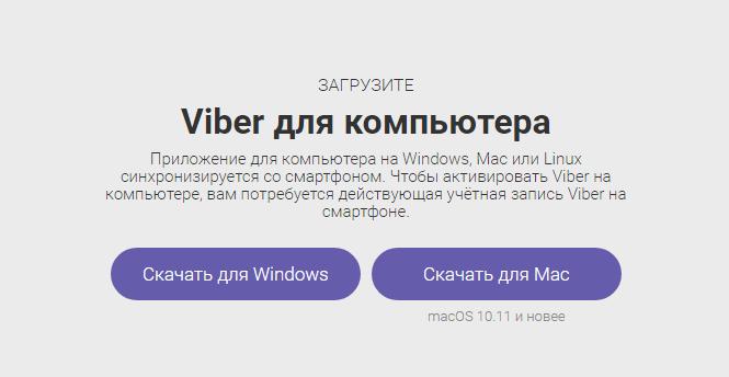 Загрузить Viber для компьютера