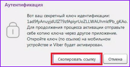 Аутентификация в Viber