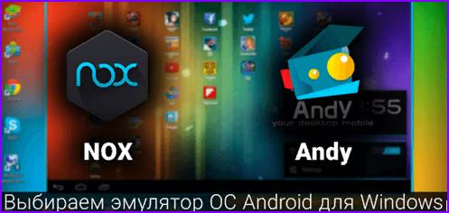 Эмуляторы NOX и Andy