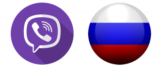 Как русифицировать Viber