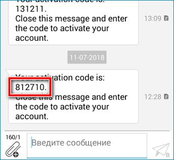 Код активации Вайбера