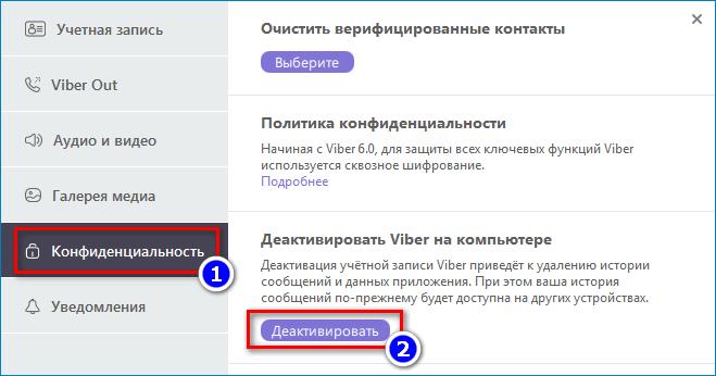Конфиденциальность - Деактивировать Viber