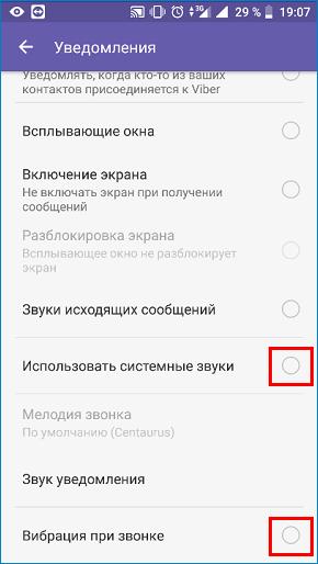 Напротив строк «Звуки системные» и «Вибрация» деактивировать кнопки.