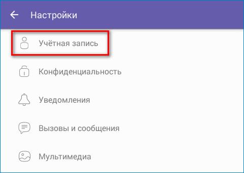 Настройки Учетная запись Viber