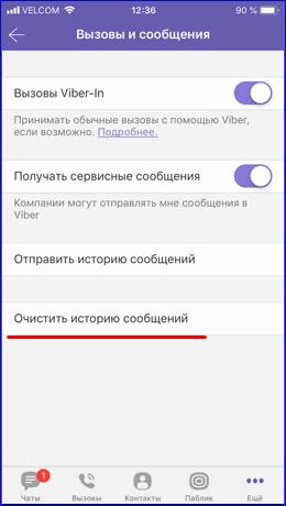 Очистить историю сообщений в Viber