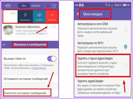 Очистка истории в Viber