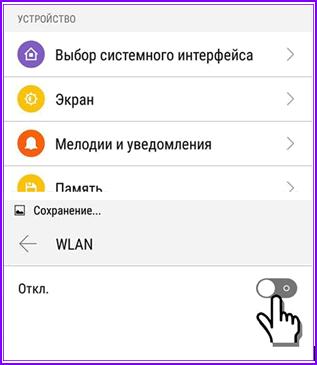 Подключение WLAN