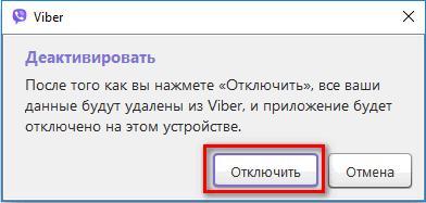 Подтверждение отключения Viber