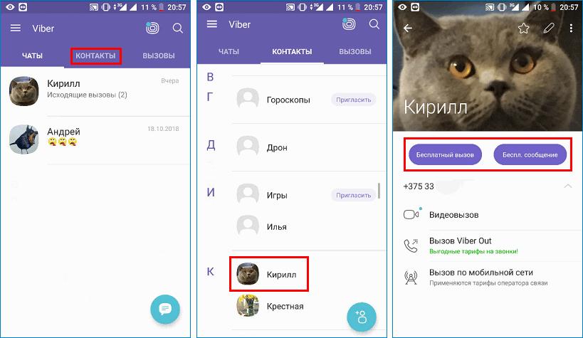 Поиск контактов через Viber
