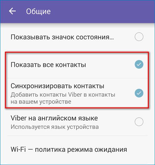Показать все контакты Viber