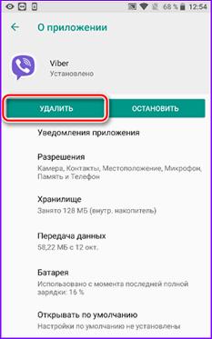 Полное удаление Viber