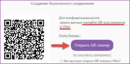 QR-сканер Viber