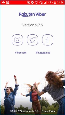 Rakuten Viber 9.7.5