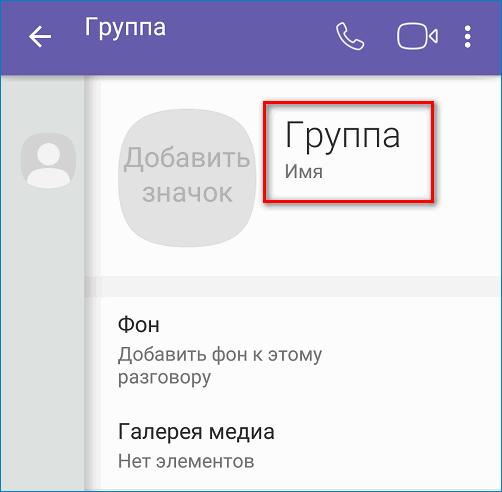Редактирование имени группы Viber
