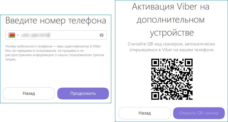 Регистрация Viber на ПК