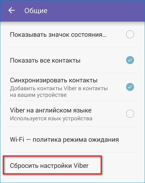 Сбросить настройки Viber