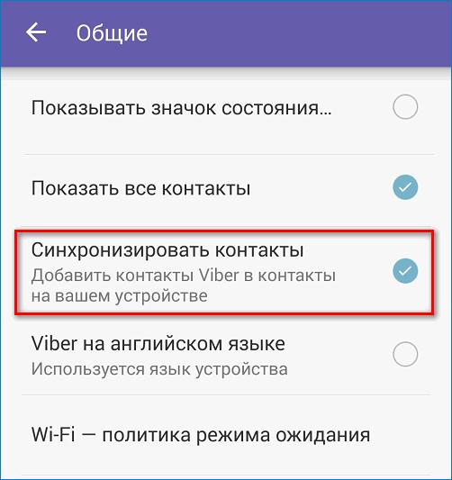Синхронизировать контакты Viber