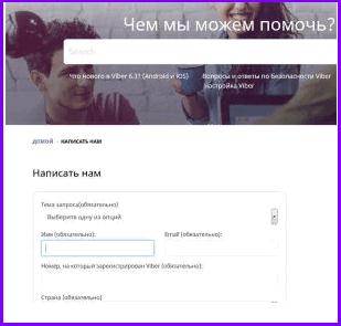 Служба техподдержки в Viber