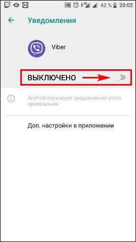 Включаем уведомления Viber