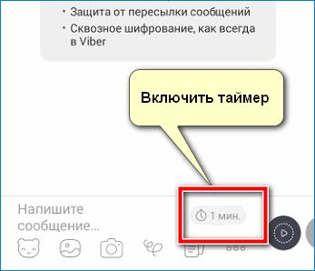Включить таймер для сообщений