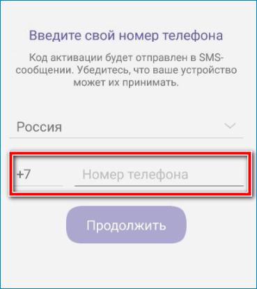 Ввести номер телефона