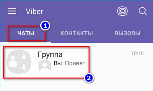 Выбор группы Viber