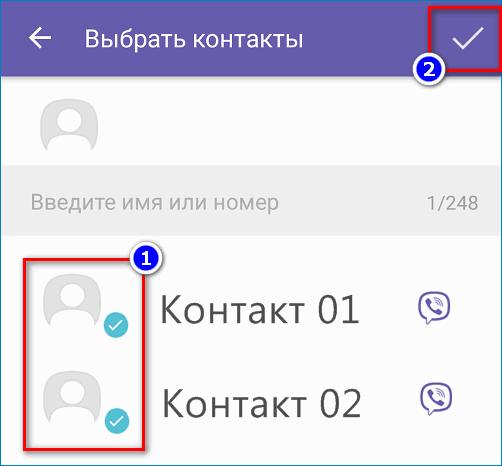 Выбрать контакты Viber